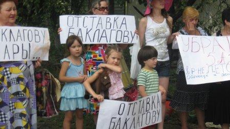 Краснодонцы требуют отставки Ю.Баклагова