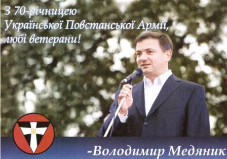 Владимир Медяник - борец за равенство ветеранов?