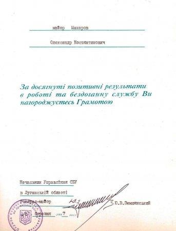 Кто он, Александр Макаров?