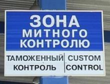 Через таможенные посты Луганщины пытались незаконно провезти товары на 70 тыс. грн.
